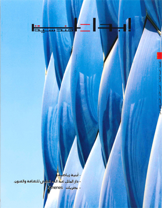 Architectural Creations_cover