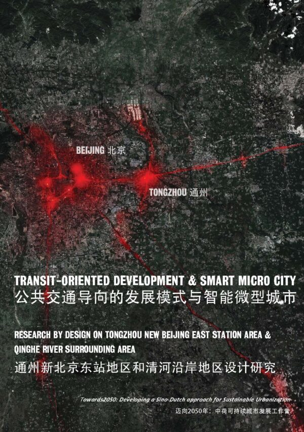 Transit-Oriented Development and Smart Mirco City: Research by Design on Tongzhou New Beijing East Station Area & Qinghe River Surrounding Area